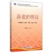 养老护理员(基础知识初级中级高级技师国家职业资格培训鉴定辅导用书)