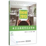 Excel2013电子表格制作完全掌控(附光盘)