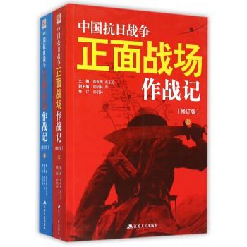 中国抗日战争正面战场作战记(修订版上下)
