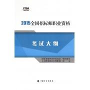 2015全国招标师职业资格考试大纲