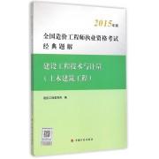 建设工程技术与计量(土木建筑工程2015年版全国造价工程师执业资格考试经典题解)