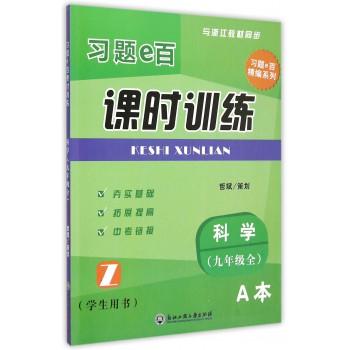 科学(9年级全Z学生用书共2册)/习题e百课时训练