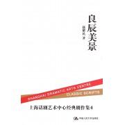 良辰美景(上海话剧艺术中心经典剧作集)