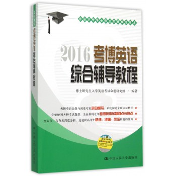 2016考博英语综合辅导教程(全国多所博士招生院校指定用书)