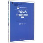 行政法与行政诉讼法(第6版新编21世纪法学系列教材普通高等教育十一五国家级规划教材)