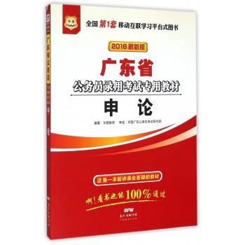 申论(2016*新版广东省***录用考试专用教材)