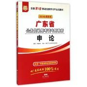 申论(2016最新版广东省公务员录用考试专用教材)