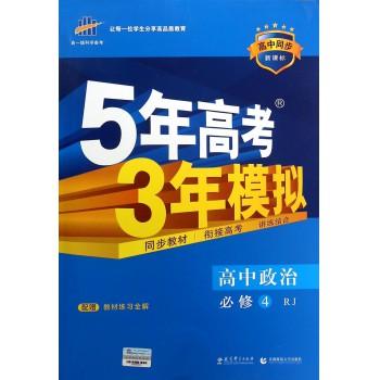 高中政治(必修4RJ高中同步新课标)/5年高考3年模拟