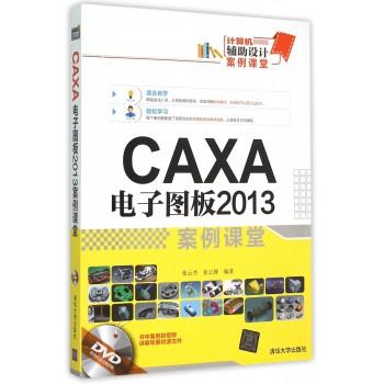 CAXA电子图板2013案例课堂(附光盘计算机辅助设计案例课堂)