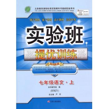 七年级语文(上RMJY)/实验班提优训练