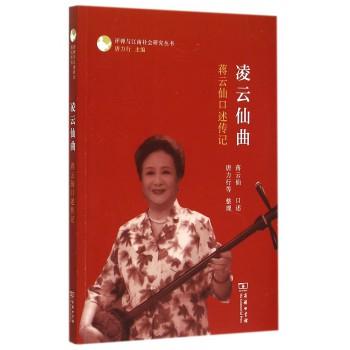 凌云仙曲(蒋云仙口述传记)/评弹与江南社会研究丛书
