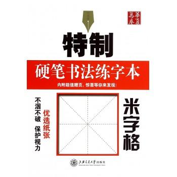 特制硬笔书法练字本(米字格)