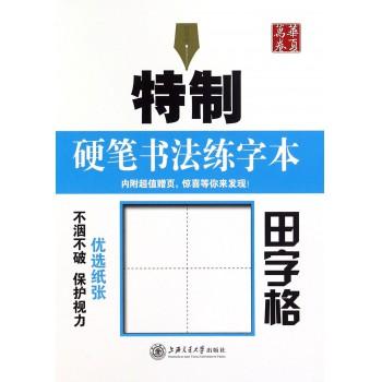 特制硬笔书法练字本(田字格)