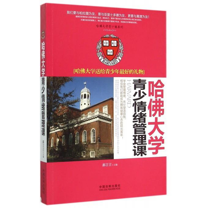 哈佛大学青少情绪管理课(哈佛大学送给青少年好的礼物)/