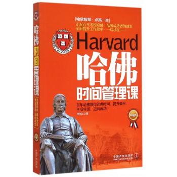 哈佛时间管理课(畅销4版)