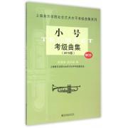 小号考级曲集(附光盘2015版)/上海音乐学院社会艺术水平考级曲集系列