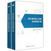 一\二级注册结构工程师必备规范汇编(2015上下修订缩印本)