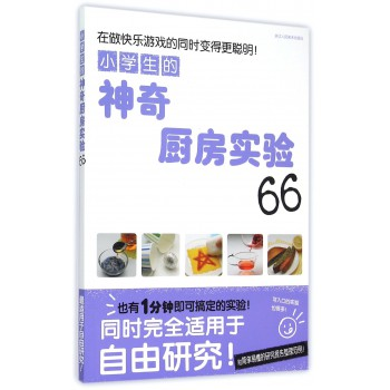 小学生的神奇厨房实验66