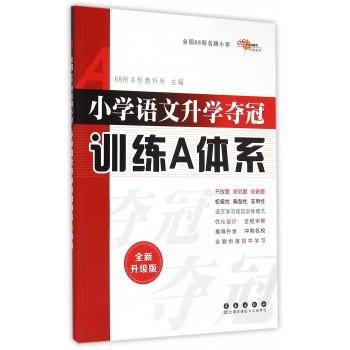 小学语文升学夺冠训练A体系(全新升级版)