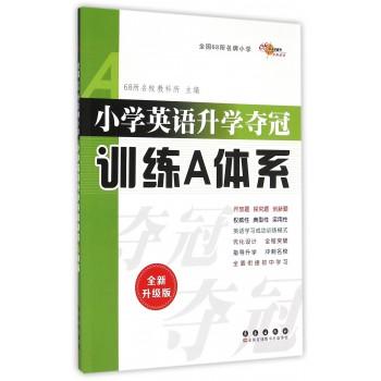小学英语升学夺冠训练A体系(全新升级版)