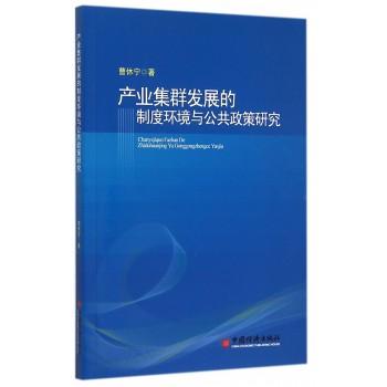 产业集群发展的制度环境与公共政策研究