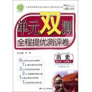 历史(9上SCJY全新升级版)/单元双测全程提优测评卷