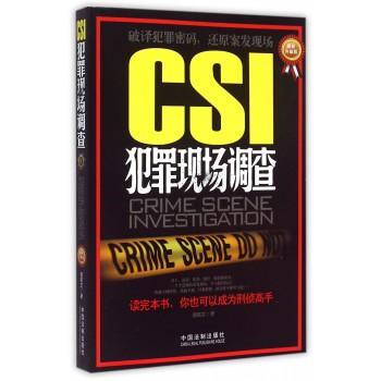 CSI犯罪现场调查(*新升级版)