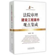 法院审理建设工程案件观点集成/法院审理案件观点集成丛书