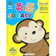 英语SO EASY(颜色)/魔力思维训练营