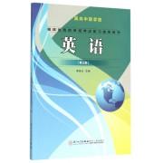英语(第3版面向中职学校福建省高职单招考试复习指导用书)