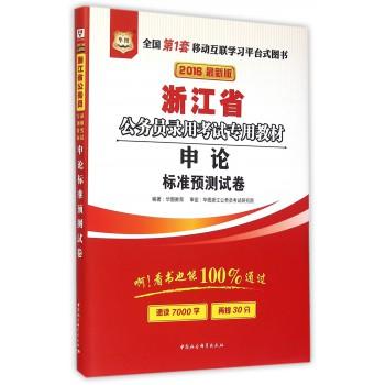 申论标准预测试卷(2016*新版浙江省***录用考试专用教材)