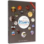 Div+CSS3+jQuery网页布局案例精粹(附光盘畅销升级版)