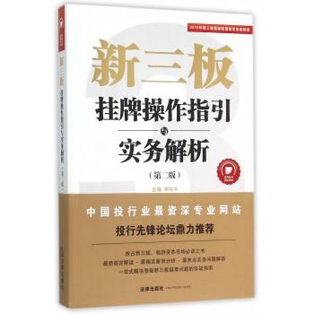 新三板(挂牌操作指引与实务解析第2版)/法商丛书