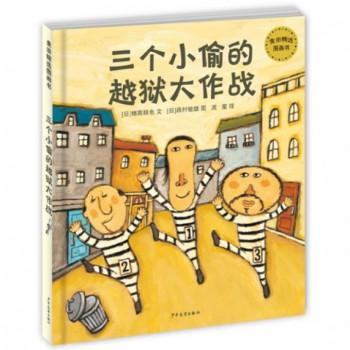 三个小偷的越狱大作战(精)