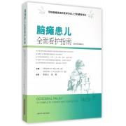 脑瘫患儿全面看护指南(2nd Edition写给脑瘫家庭和医学专业人士的最新资讯)