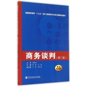 商务谈判(第2版普通高等教育十三五经济与管理类专业核心课程规划教材)