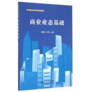 商业业态基础(中等职业学校规划教材)