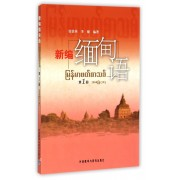 新编缅甸语(1)