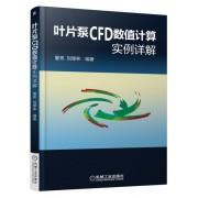 叶片泵CFD数值计算实例详解
