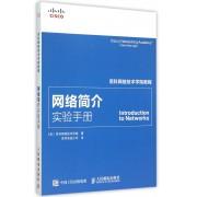 网络简介实验手册(思科网络技术学院教程)