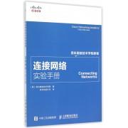 连接网络实验手册(思科网络技术学院教程)