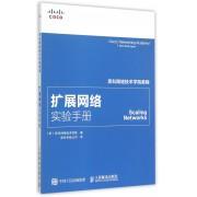 扩展网络实验手册(思科网络技术学院教程)