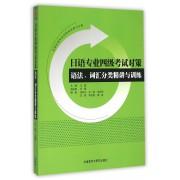 日语专业四级考试对策(语法词汇分类精讲与训练全国日语专业四级考试复习必备)