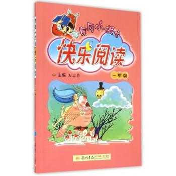 黄冈小状元快乐阅读(1年级)