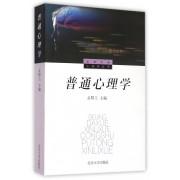 普通心理学/心理学丛书