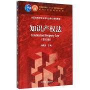 知识产权法(第5版全国高等学校法学专业核心课程教材)