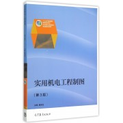 实用机电工程制图(第3版十二五职业教育国家规划教材)