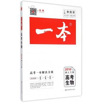 高考生物(2016浙江专版)/一本