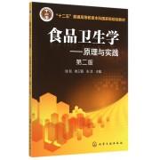 食品卫生学--原理与实践(第2版十二五普通高等教育本科国家级规划教材)