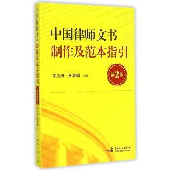 中国律师文书制作及范本指引(第2版)